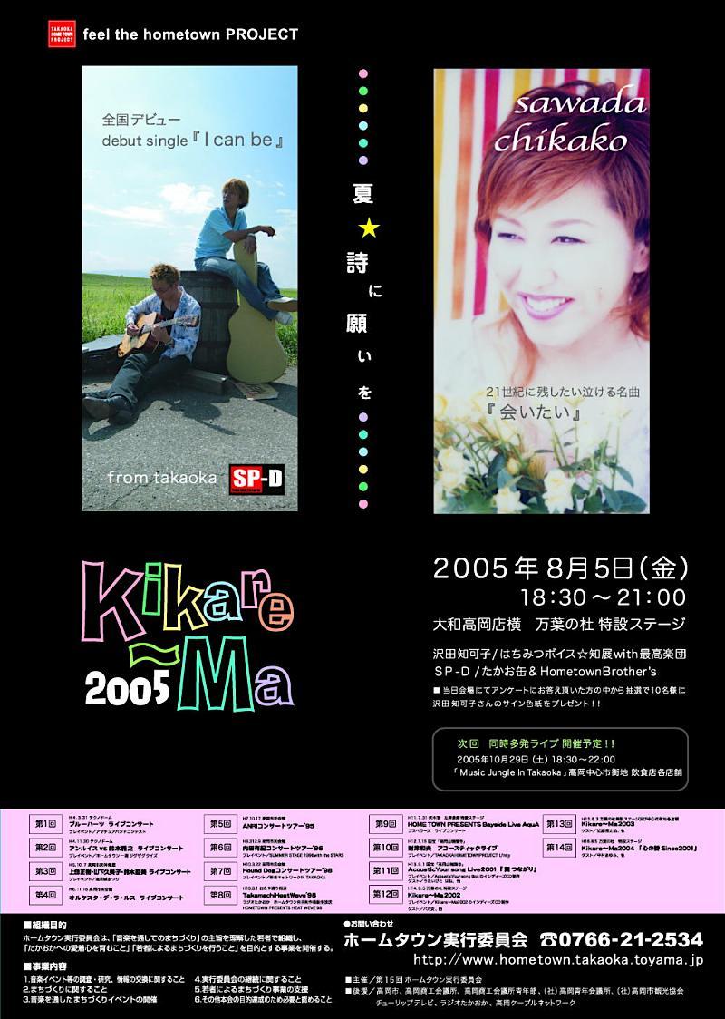 沢田知可子 全シングル&アルバム 2_b0033699_14455745.jpg