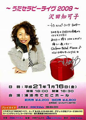 沢田知可子 全シングル&アルバム 2_b0033699_1516687.jpg