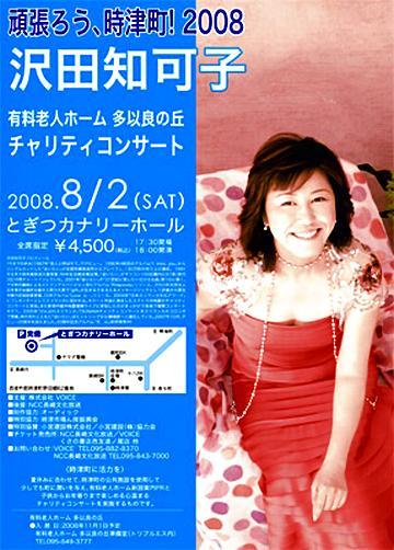 沢田知可子 全シングル&アルバム 2_b0033699_15293633.jpg