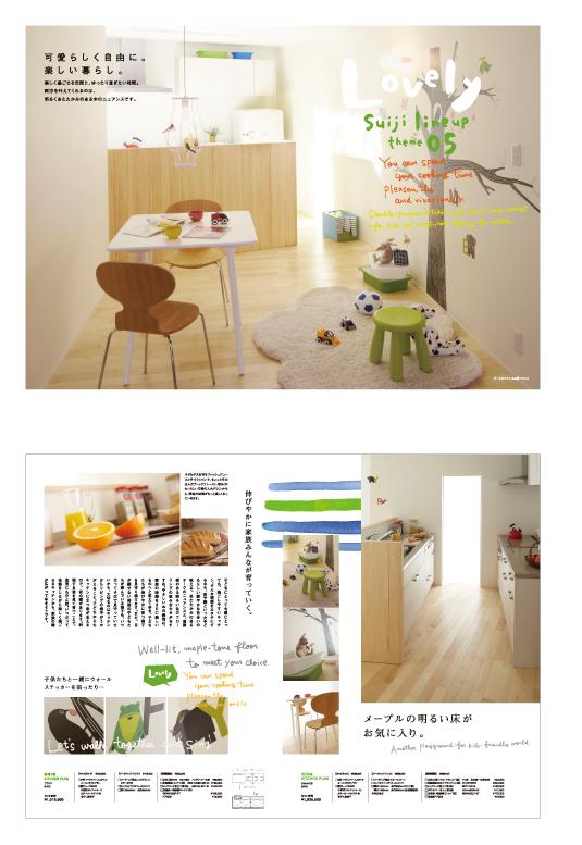 WOODONE「su:iji」カタログできました_d0225610_10481192.jpg