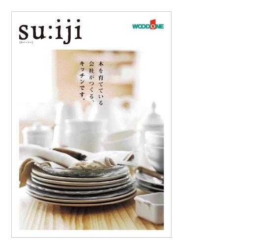 WOODONE「su:iji」カタログできました_d0225610_1048328.jpg