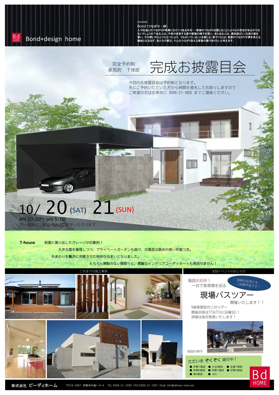 T様邸見学会_e0149215_21405553.jpg