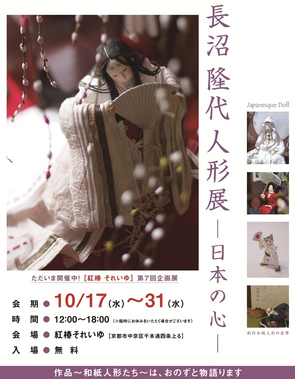 開幕です。 【長沼隆代人形展―日本の心―】_a0254818_1034223.jpg