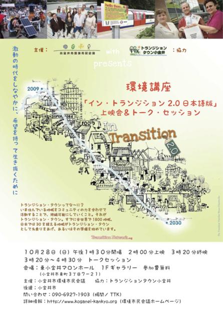 10月28日(日)14時開始 環境講座「イン・トランジション2.0日本語版」上映会&トーク・セッションのご案内_f0205929_1339384.png