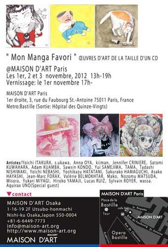 """La Variation""MAISON D\'ART\""CDサイズアート展Vol.5. Mon MANGA Favori\""セレクト巡回展_a0093332_1539419.jpg"