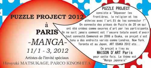 """La Variation""MAISON D\'ART\""CDサイズアート展Vol.5. Mon MANGA Favori\""セレクト巡回展_a0093332_15415014.jpg"