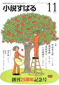 【お仕事】「小説すばる」2012年11月号 挿絵_b0136144_047666.jpg