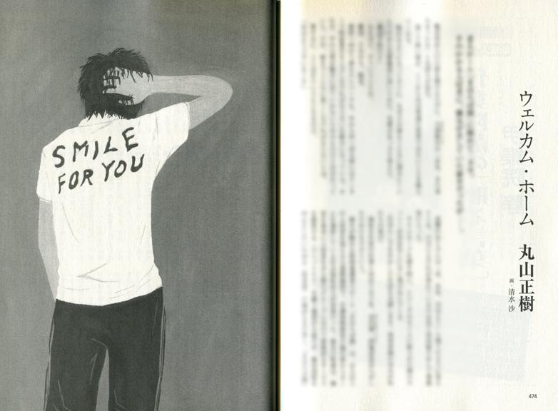 【お仕事】「小説すばる」2012年11月号 挿絵_b0136144_0545728.jpg