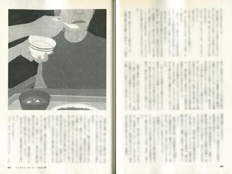 【お仕事】「小説すばる」2012年11月号 挿絵_b0136144_0574837.jpg