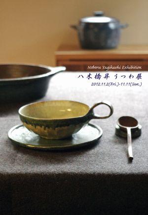 個展  「八木橋昇 うつわ展」_b0148849_18575350.jpg