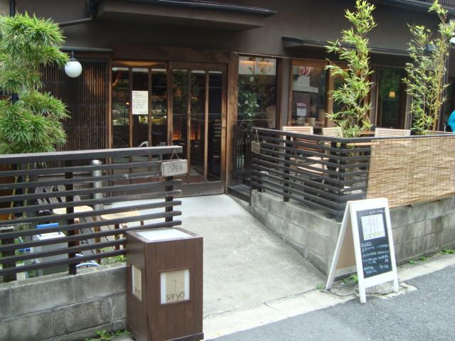牛込神楽坂「茶寮 Saryo」へ行く。_f0232060_2143224.jpg