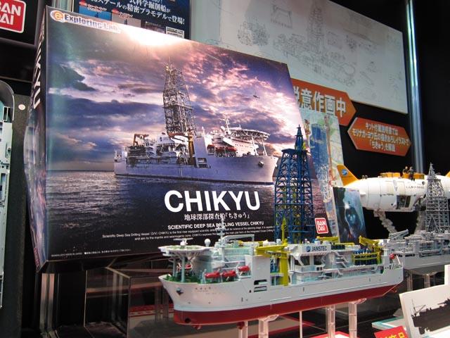 全日本模型ホビーショー2012レポート 深海掘削船「ちきゅう」編_c0166765_19484749.jpg