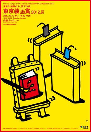 東京装画賞2012展_d0139566_1041366.jpg