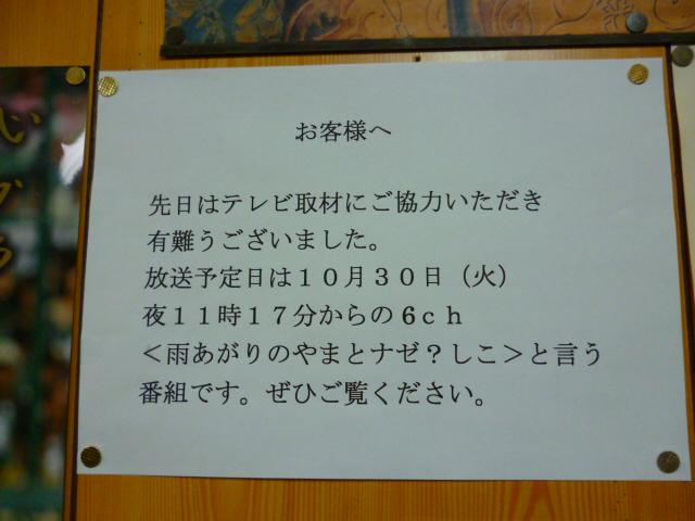 久しぶりの「十三呉羽中島酒店」_c0061686_7183791.jpg