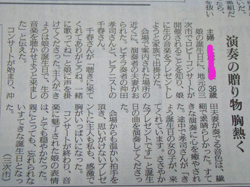 中国新聞から_a0047200_12412345.jpg