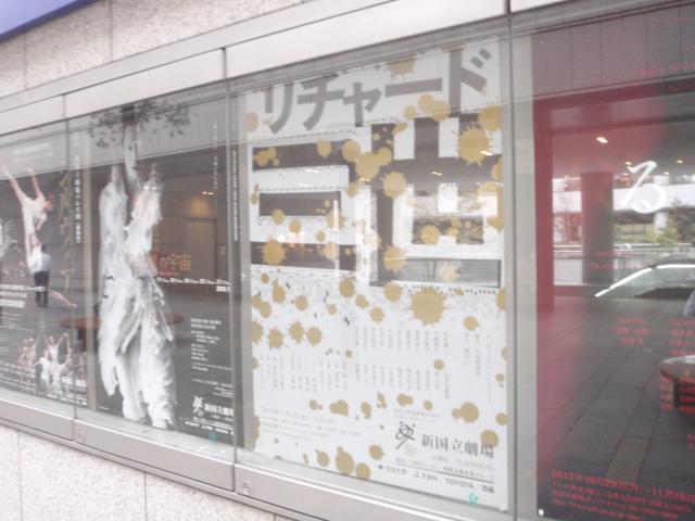 「リチャード三世」(@新国立中劇場)_f0064203_742288.jpg