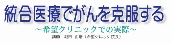 第110回ホリスティックフォーラム in 関西支部_d0160105_17532235.jpg
