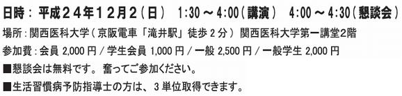 第110回ホリスティックフォーラム in 関西支部_d0160105_17575254.jpg