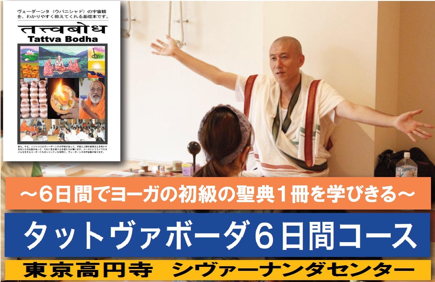 生徒さんからのお便り、東京での7日間タットヴァボーダより_d0103413_10515676.jpg