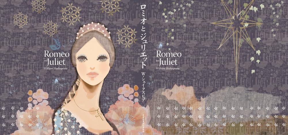 東京装画賞 入選作品『Romeo and Juliet』W・シェイクスピア_f0172313_1259742.jpg