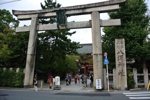 2012.10 京都 Vol.4 八坂の塔~八坂神社_e0219520_1724234.jpg