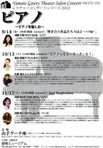 ピアノレクチャーコンサート@山手ゲーテ座_a0091430_224736100.jpg