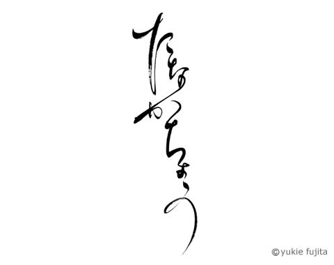 Tシャツの筆文字 : 「たなかちょう」様_c0141944_2221562.jpg