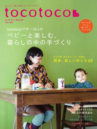 『m+』お仕立て屋さん  雑誌掲載のお知らせ☆_c0217045_1546766.jpg