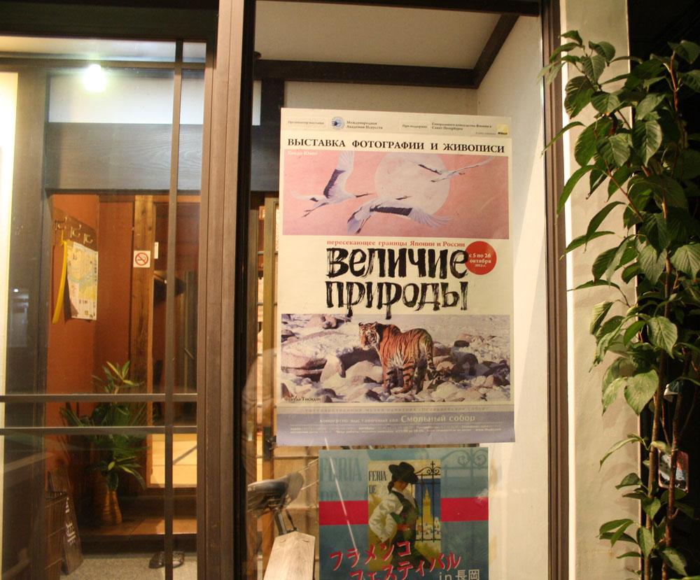 サンクトペテルブルグで・福田俊司さんと藤近幸夫さんの写真と絵画展が開催されています。_d0178448_21141795.jpg