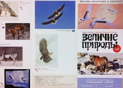サンクトペテルブルグで・福田俊司さんと藤近幸夫さんの写真と絵画展が開催されています。_d0178448_2225638.jpg