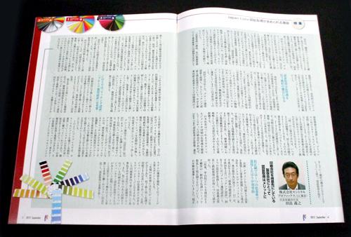 日本グラフィックコミュニケーションズ工業組合連合会「GCJ」特集記事掲載_a0168049_19223590.jpg