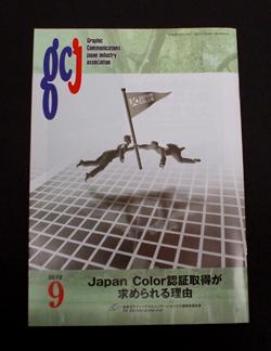 日本グラフィックコミュニケーションズ工業組合連合会「GCJ」特集記事掲載_a0168049_19223738.jpg