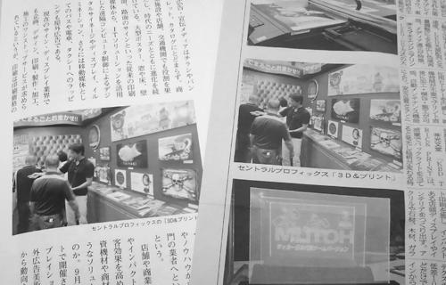 日本印刷新聞社「日本印刷新聞」「印刷界」取材記事掲載_a0168049_19454475.jpg