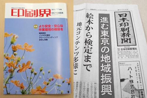 日本印刷新聞社「日本印刷新聞」「印刷界」取材記事掲載_a0168049_19455345.jpg