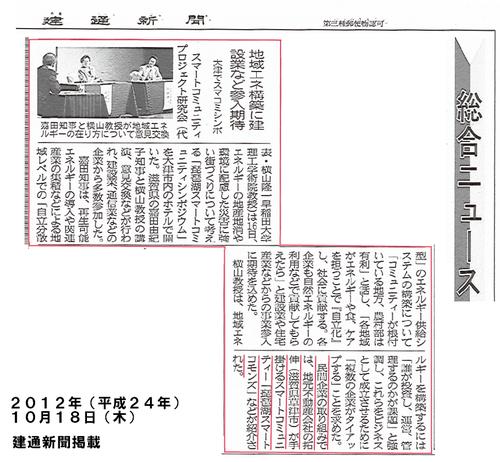 『スマートコミュニティ・琵琶湖スマートコモンズ』掲載のご報告-9_b0215856_18434634.png