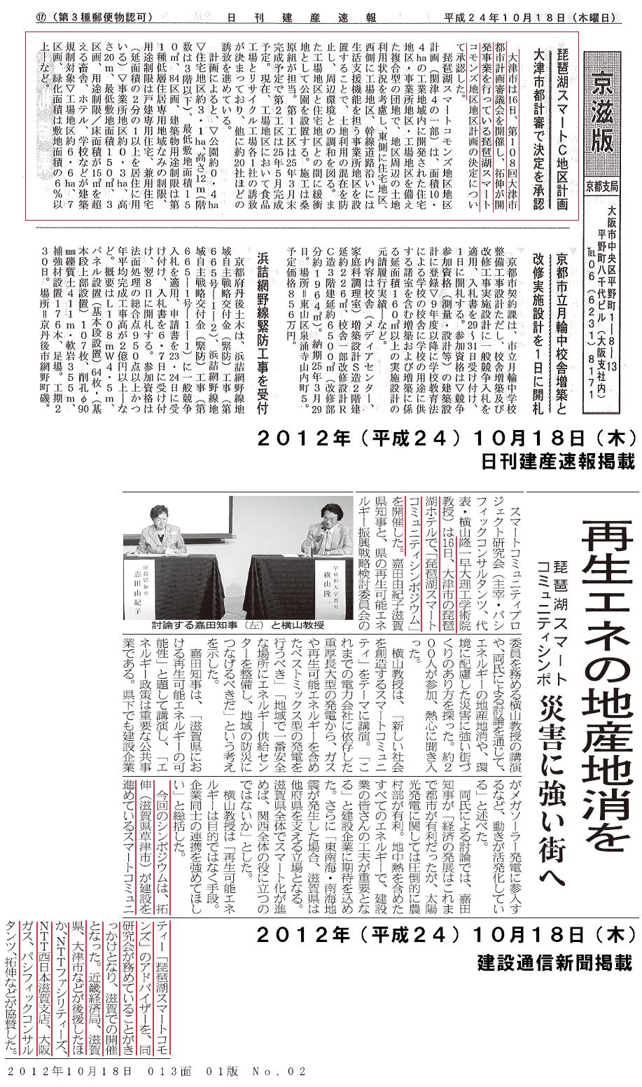 『スマートコミュニティ・琵琶湖スマートコモンズ』掲載のご報告-9_b0215856_1873779.png