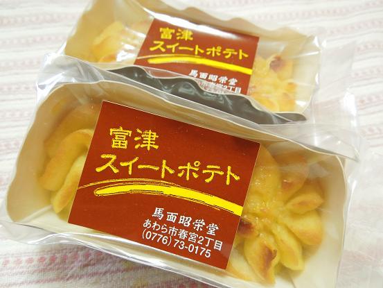 サツマイモ&栗&かぼちゃ_e0107171_5272431.jpg