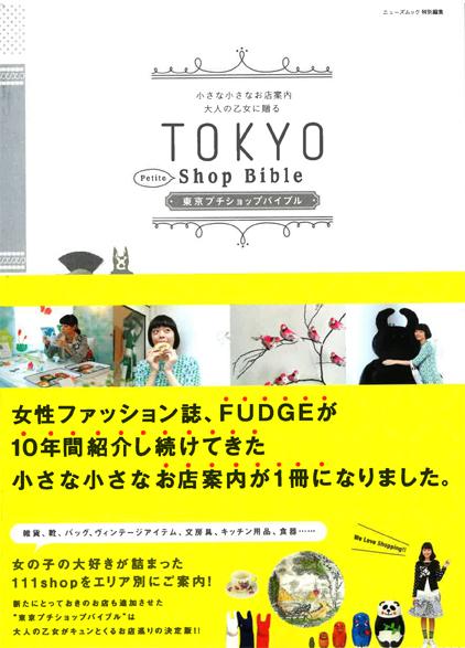 TOKYO Petite Shop Bible_b0120278_12464222.jpg