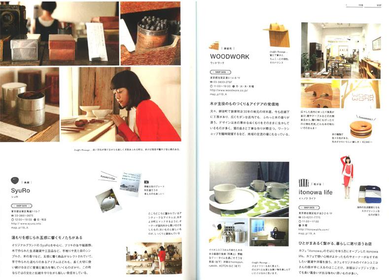 TOKYO Petite Shop Bible_b0120278_12473198.jpg