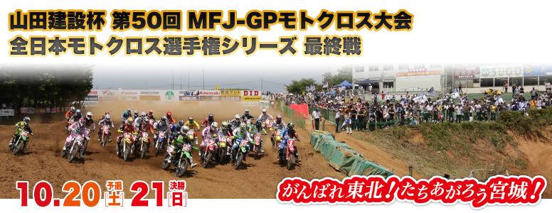 全日本モトクロスGP 最終戦!_f0200580_10321184.png