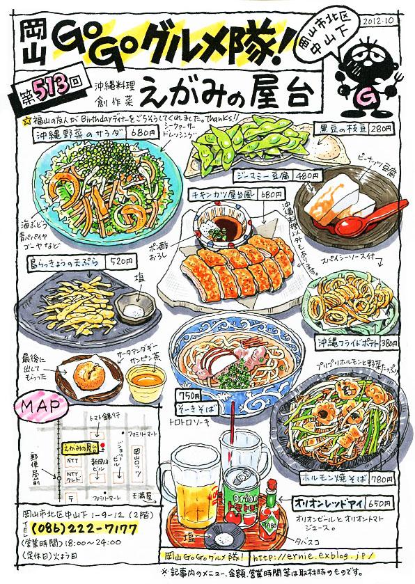 沖縄料理・創作菜 えがみの屋台_d0118987_10141334.jpg