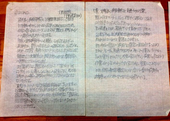 28年前の大野勝彦さんの原稿_e0054299_13525597.jpg