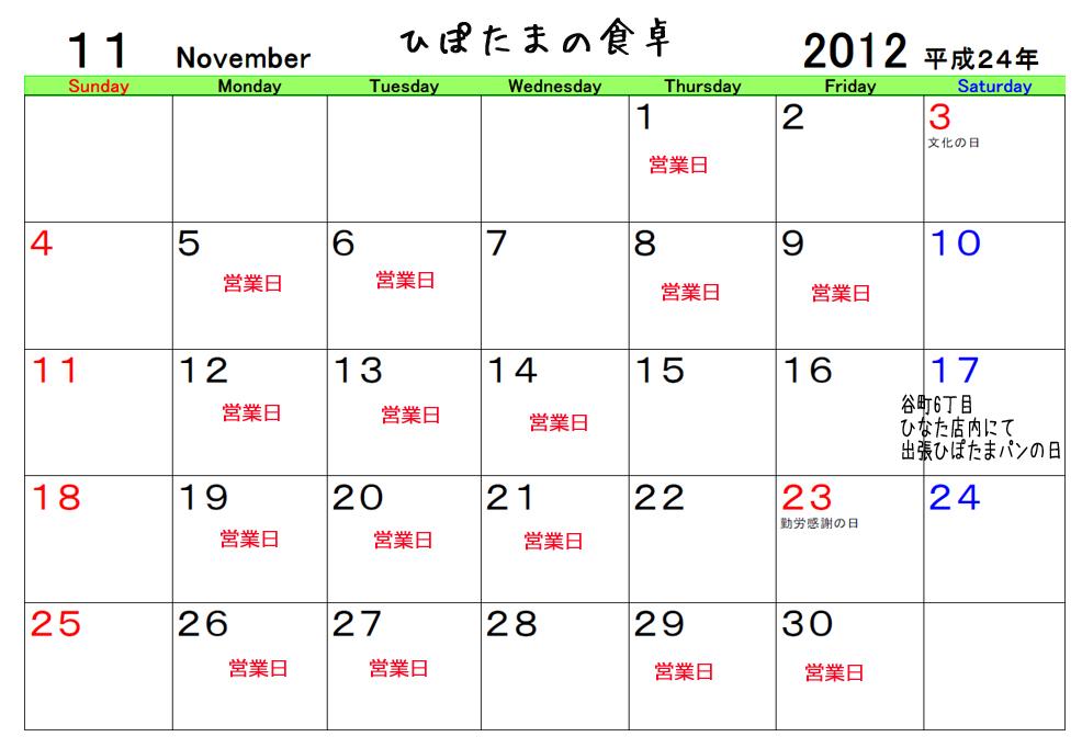 無料 カレンダ 無料 : 2012/11月カレンダー : Hippopotamus ...