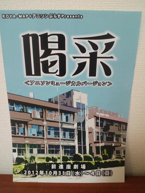 「喝采アニソンミュージカルVer」一般発売直前スペシャルニコニコ生放送_a0114206_0381815.jpg