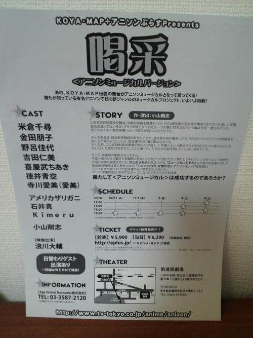 「喝采アニソンミュージカルVer」一般発売直前スペシャルニコニコ生放送_a0114206_038379.jpg