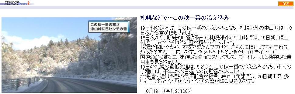山は冬になりました_c0025115_1835589.jpg