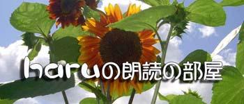 haruの朗読の部屋/ホームページ更新しました_f0227323_15514815.jpg