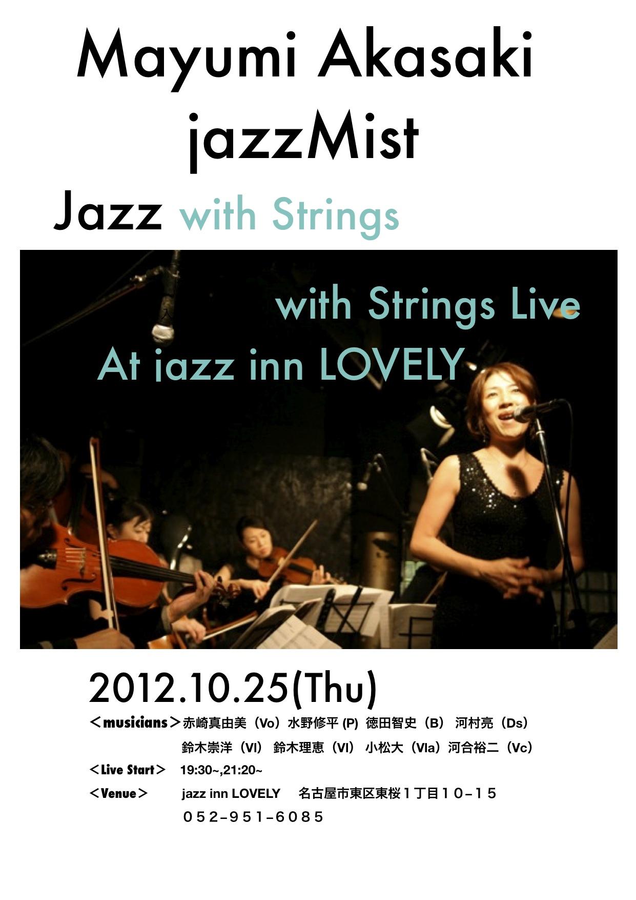 ジャズミスト最後のライブ_b0199930_21195326.jpg