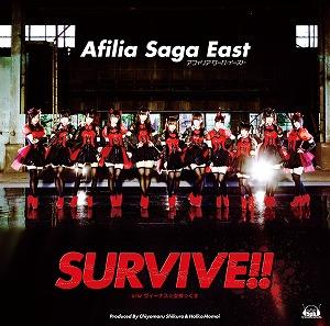 アフィリア・サーガ・イースト9thシングルが2012年11月13日発売!!_e0025035_9431012.jpg