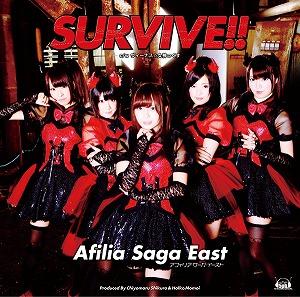 アフィリア・サーガ・イースト9thシングルが2012年11月13日発売!!_e0025035_943339.jpg